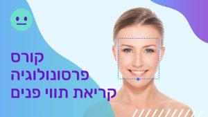 קורס קריאת תווי פנים (פרסונולוגיה)