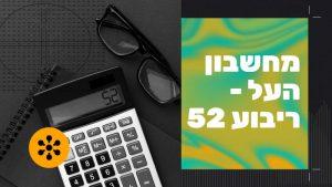 קורס מחשבון העל – ריבוע 52