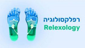 קורס רפלקסולוגיה Relexology