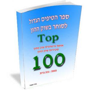 ספר הטיפים הגדול לסוחר בשוק ההון