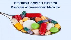 עקרונות הרפואה המערבית