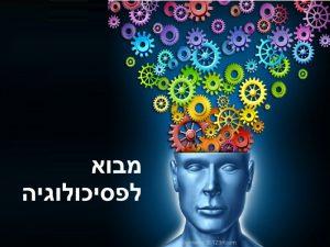 מבוא לפסיכולוגיה
