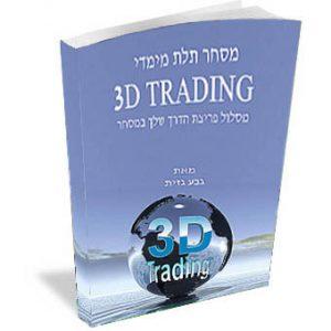 המדריך למסחר 3D TRADING